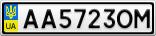 Номерной знак - AA5723OM