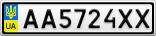 Номерной знак - AA5724XX