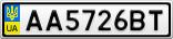Номерной знак - AA5726BT