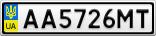 Номерной знак - AA5726MT