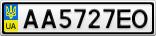 Номерной знак - AA5727EO