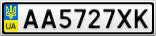 Номерной знак - AA5727XK