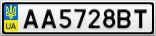 Номерной знак - AA5728BT