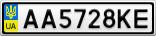 Номерной знак - AA5728KE