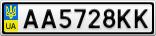 Номерной знак - AA5728KK