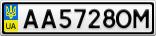 Номерной знак - AA5728OM