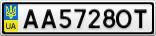 Номерной знак - AA5728OT