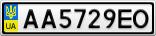 Номерной знак - AA5729EO