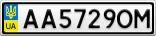 Номерной знак - AA5729OM