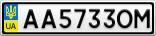 Номерной знак - AA5733OM
