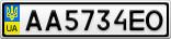 Номерной знак - AA5734EO