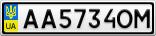 Номерной знак - AA5734OM