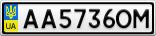Номерной знак - AA5736OM