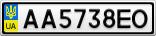 Номерной знак - AA5738EO