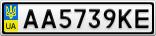 Номерной знак - AA5739KE