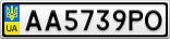 Номерной знак - AA5739PO