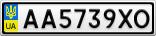 Номерной знак - AA5739XO