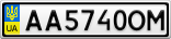 Номерной знак - AA5740OM