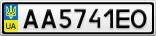 Номерной знак - AA5741EO