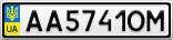 Номерной знак - AA5741OM