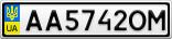 Номерной знак - AA5742OM