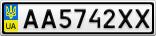 Номерной знак - AA5742XX