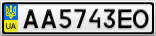 Номерной знак - AA5743EO