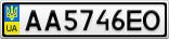 Номерной знак - AA5746EO