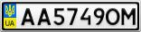 Номерной знак - AA5749OM