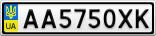 Номерной знак - AA5750XK
