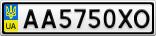 Номерной знак - AA5750XO