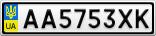 Номерной знак - AA5753XK