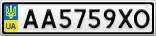 Номерной знак - AA5759XO