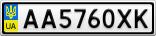 Номерной знак - AA5760XK
