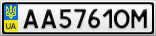 Номерной знак - AA5761OM