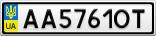 Номерной знак - AA5761OT