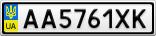 Номерной знак - AA5761XK