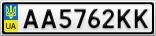 Номерной знак - AA5762KK