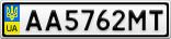 Номерной знак - AA5762MT