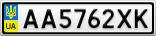 Номерной знак - AA5762XK