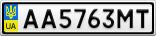Номерной знак - AA5763MT