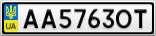 Номерной знак - AA5763OT
