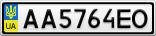 Номерной знак - AA5764EO