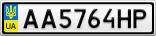 Номерной знак - AA5764HP