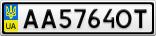 Номерной знак - AA5764OT