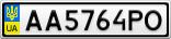 Номерной знак - AA5764PO