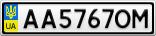 Номерной знак - AA5767OM