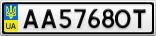 Номерной знак - AA5768OT