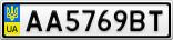 Номерной знак - AA5769BT