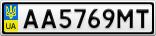 Номерной знак - AA5769MT